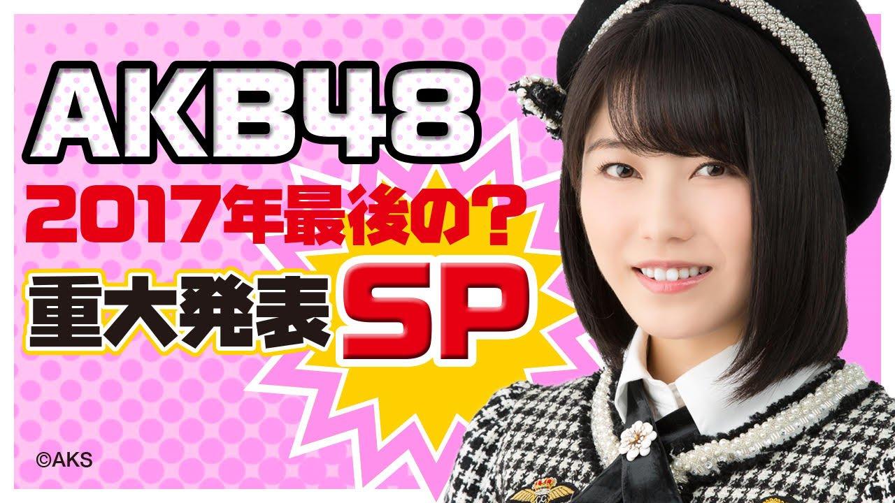 【速報】明日AKB48横山由依がSHOWROOMで重大発表。何か予想しよう