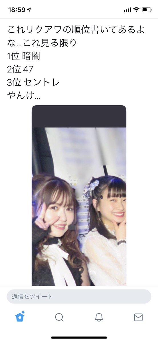 【悲報】AKB48リクアワ2019 順位が流出【ネタバレ】