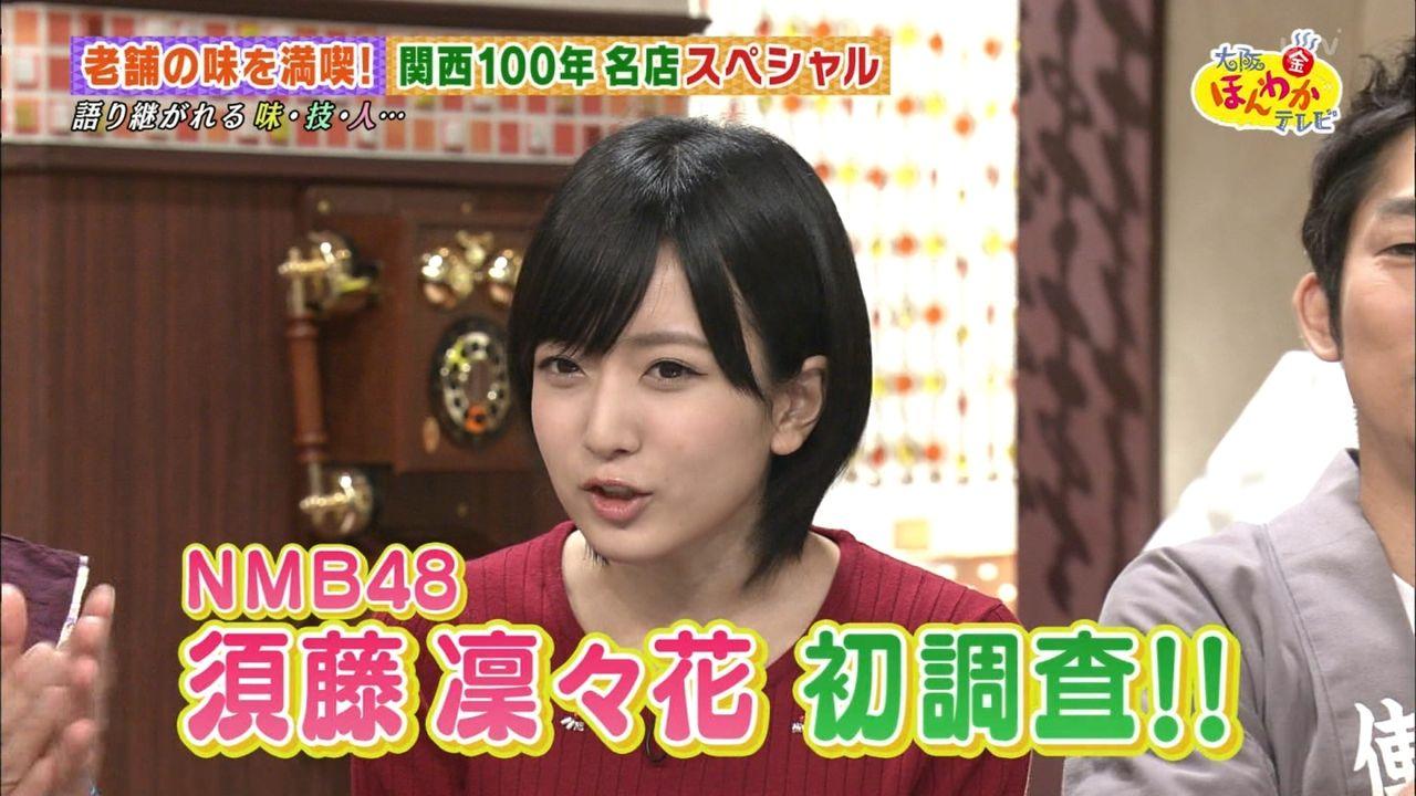 9月30日「大阪ほんわかテレビ」須藤凜々花キャプ画像