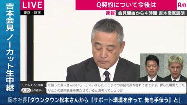 【吉本興業】松本派閥 VS 加藤派閥、開幕する。