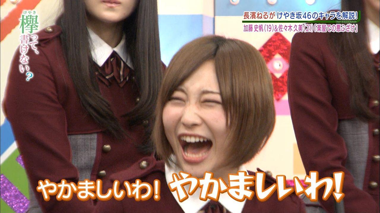 【欅坂46】志田愛佳の好感度上がりまくりな件