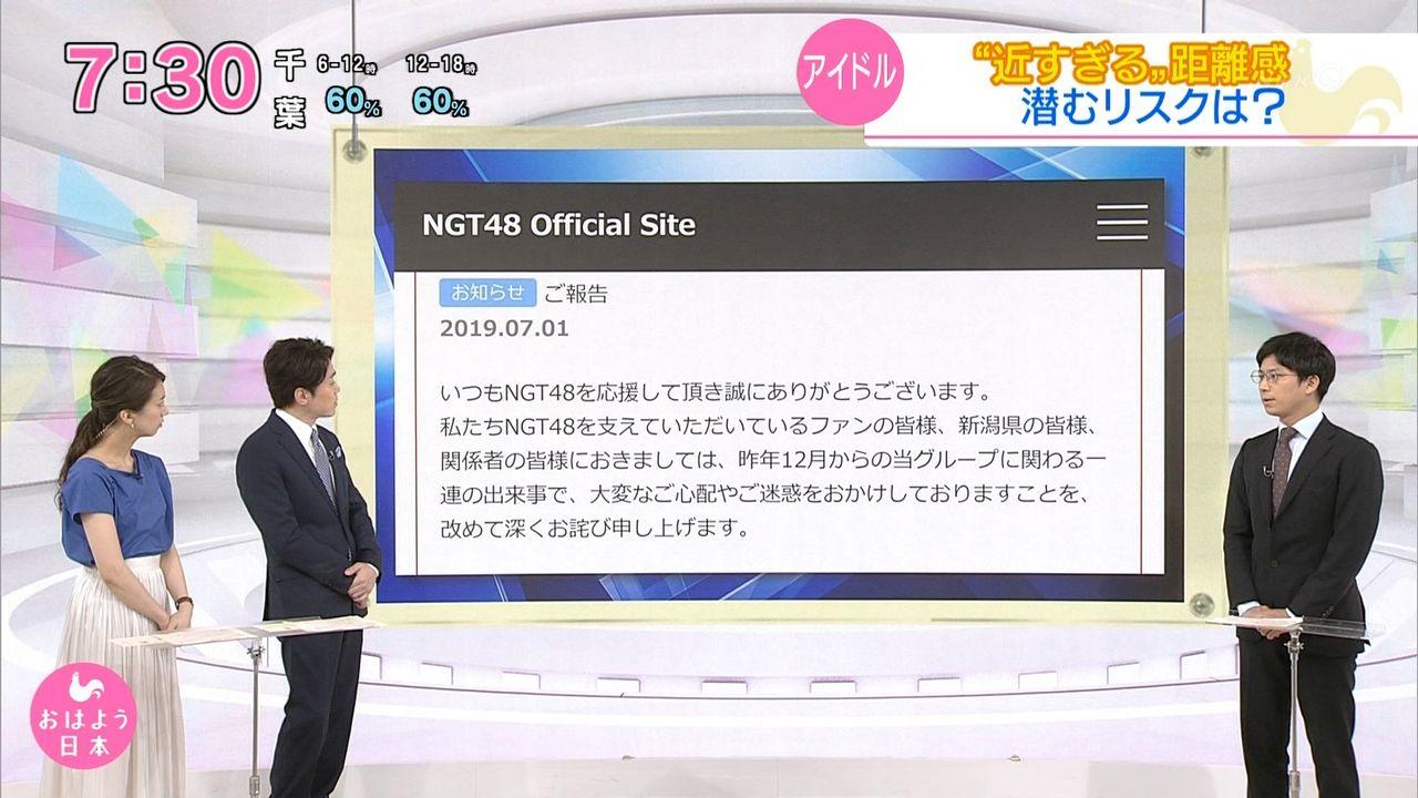 【山口真帆暴行事件】NHK、深夜のAKS新体制発表を報じる