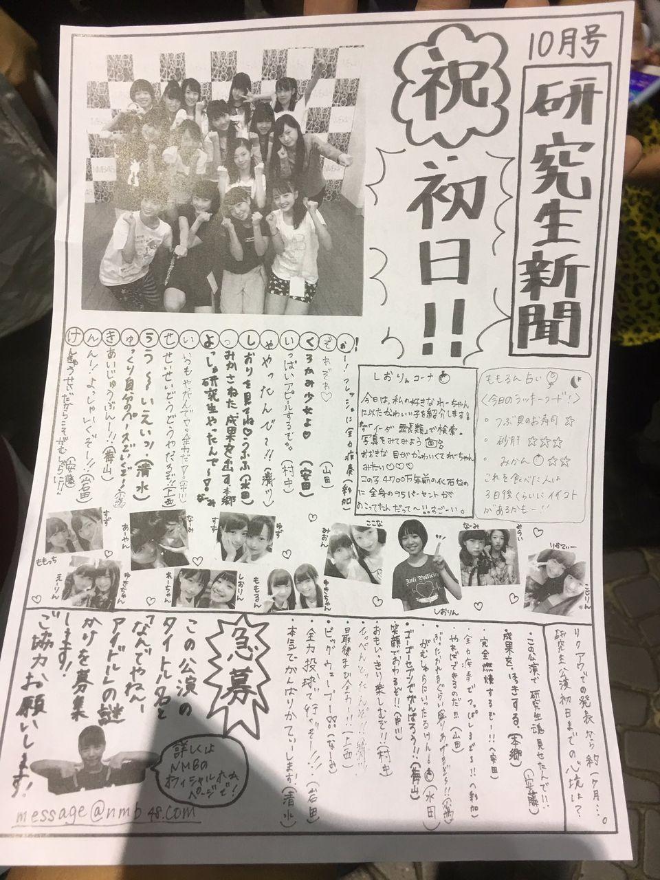 【祝・初日】NMB48研究生公演で「研究生新聞」を発行