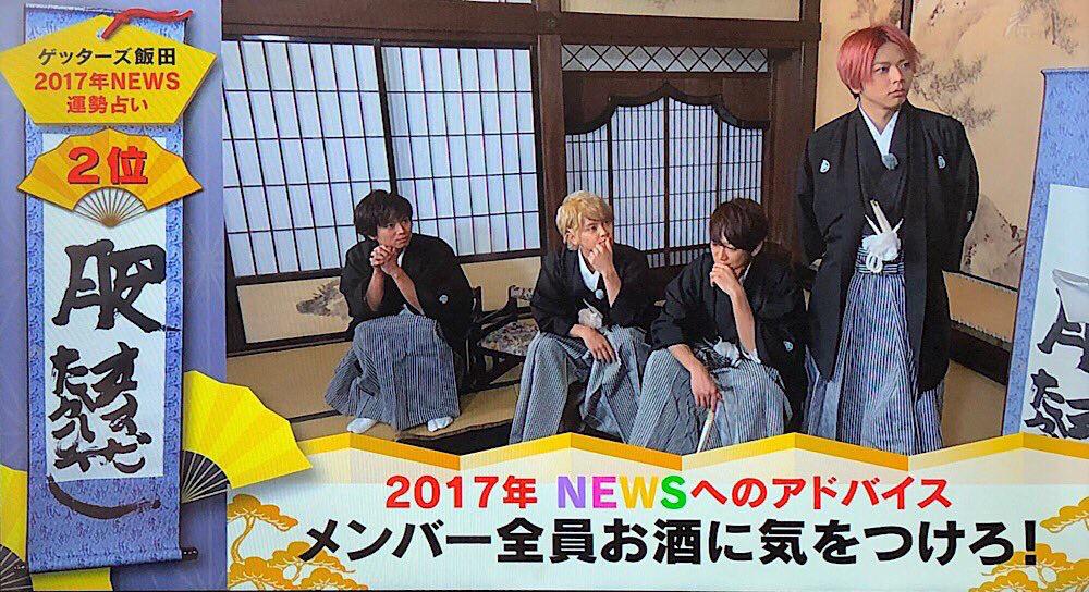 【悲報】NEWS・小山慶一郎、未成年ファンに飲酒強要か
