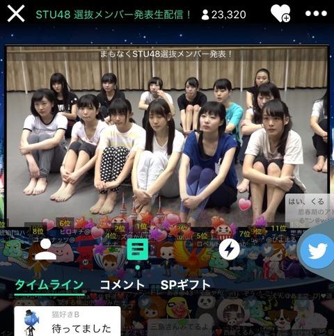 【 速報 】 STU48 選抜メンバー発表 キタ━(゚∀゚)━!!瀧野由美子、岡田奈々、指原莉乃の3トップwwwwwwwwwww