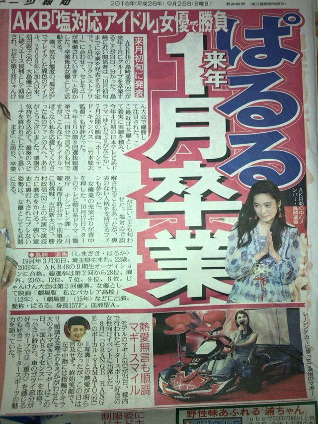【速報】AKB48島崎遥香、卒業が確定的に。来年1月リクアワが最後の活動か【スポーツ報知】