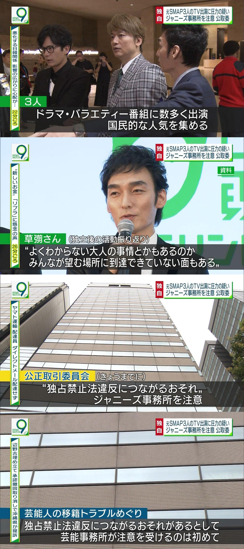 """【速報】ジャニーズ事務所、""""独占禁止法違反の恐れ""""元SMAPに圧力。"""