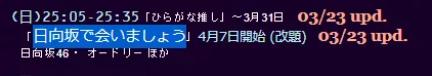 【日向坂46】ひらがな推し→日向坂で会いましょう