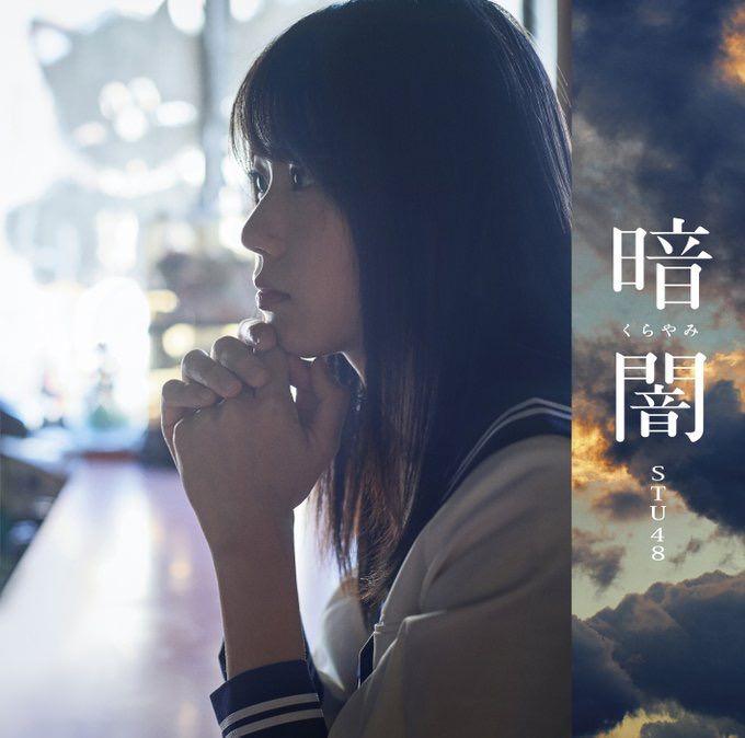 【速報】STU48デビュー曲「暗闇」オリコン週間ランキング1位