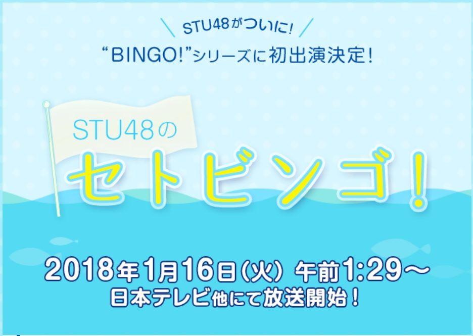 STU48、関東初の冠レギュラー『セトビンゴ!』決定キタ━━━━(゚∀゚)━━━━!!