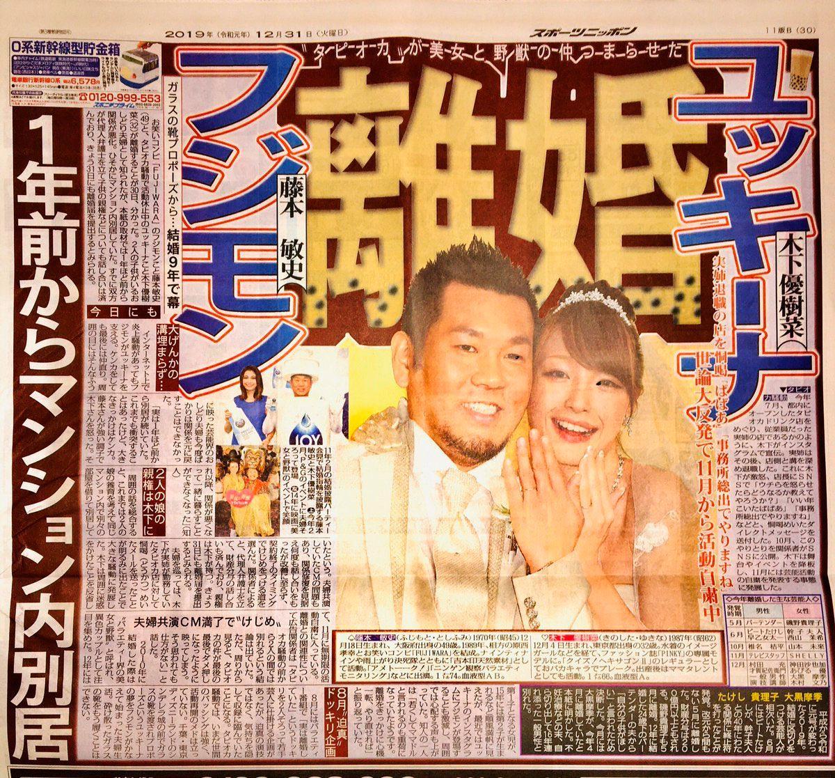 【速報】木下優樹菜さん藤本敏史さんタピオカ離婚へ【金の切れ目が…】