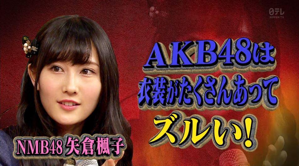 【AKIBINGO】矢倉楓子、48Gの衣装格差に物申すwww