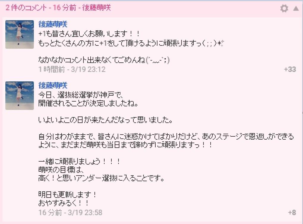 """【速報】今年のAKB48総選挙は""""神戸開催""""が決定か。後藤萌咲が発表"""