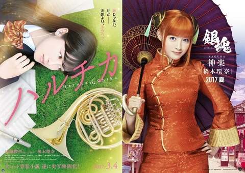 【AKB48】なんでFAで橋本環奈を獲得しないの?