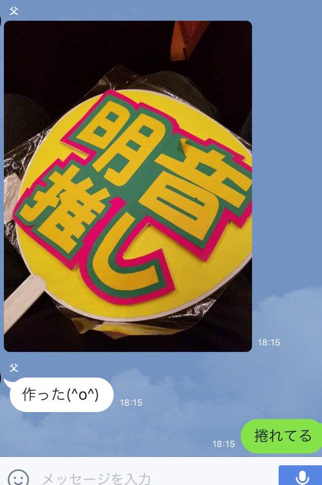 高柳ヲタの井尻パパ、GWを利用しSKE48全国ツアー参戦w