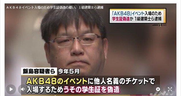 【悲報】AKBヲタク(48)さん学生証偽造で逮捕wwwwwwwww