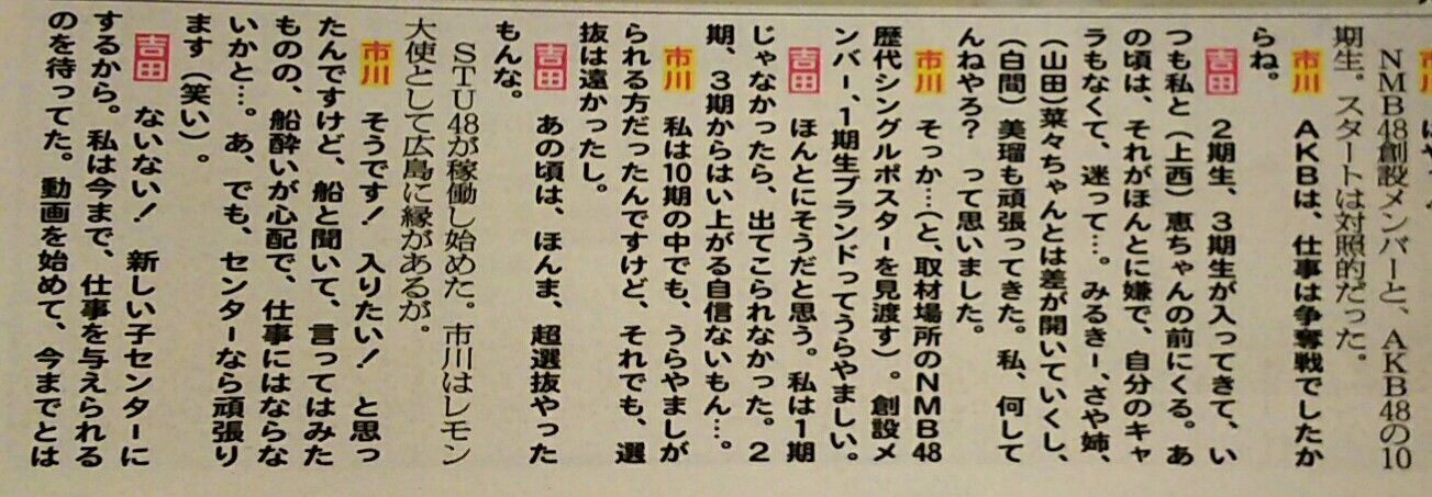 NMB48吉田朱里「私や恵ちゃんの前に2期生3期生が来るのがほんとに嫌だった」