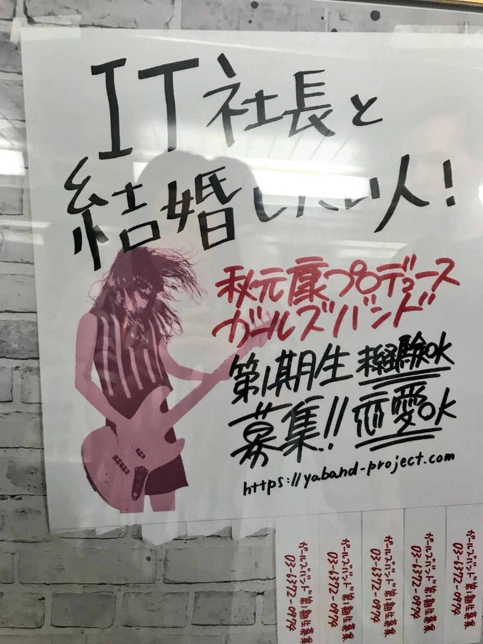 秋元康プロデュースのガールズバンド募集ポスターが完全に炎上商法wwww