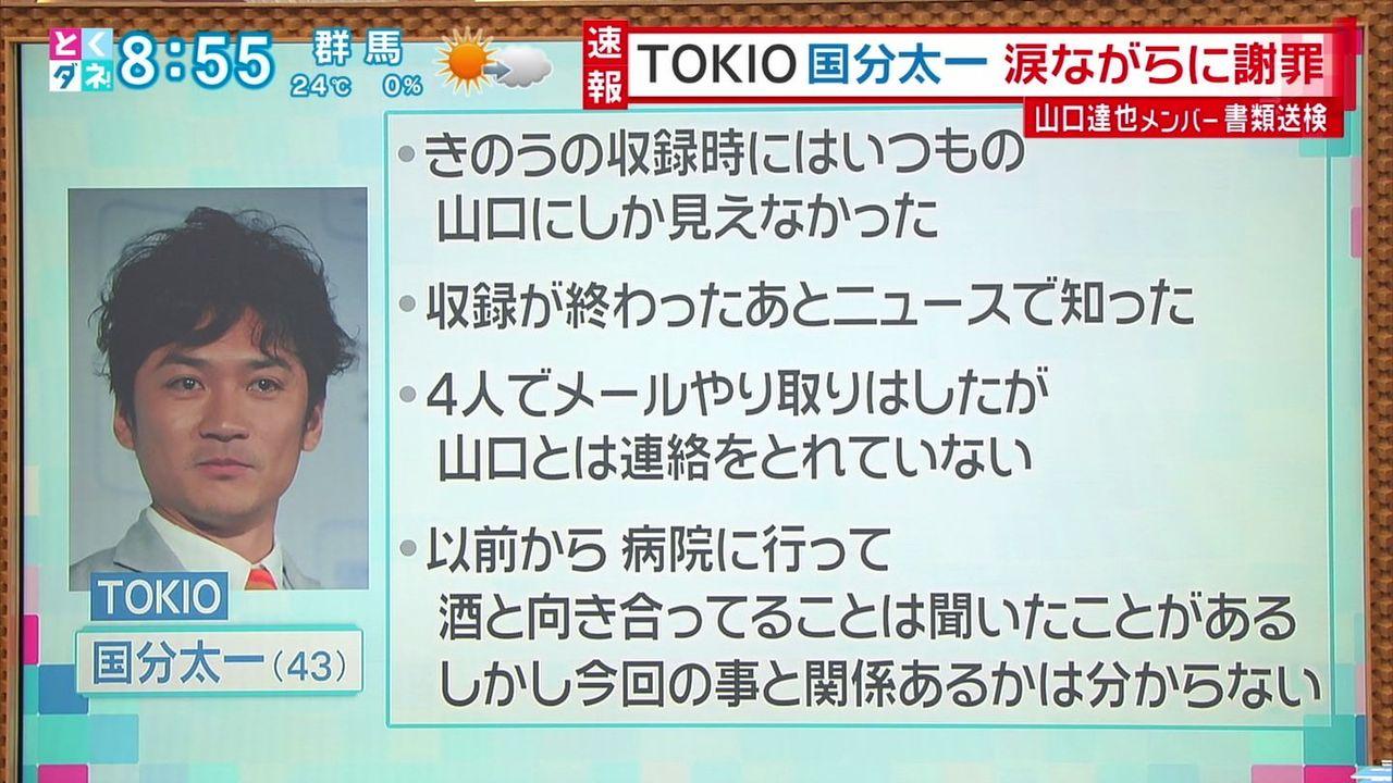 TOKIO国分太一、山口達也の強制わいせつ事件に「連帯責任でどんな処罰でも受ける」