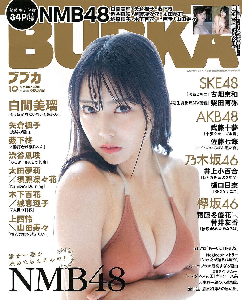 【ブブカ】白間美瑠のおっぱいゴイゴイスー