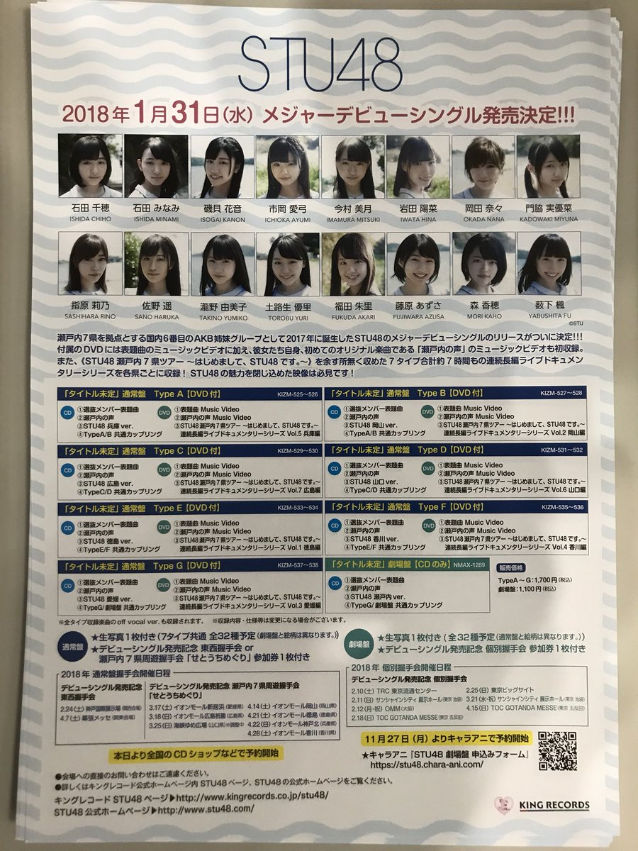 【速報】STU48デビューCDの詳細wwwwwwwwwwwwwwwwwwww