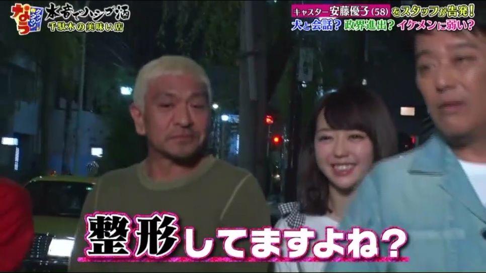 【ダウンタウンなう】AKB48峯岸みなみ、チャン・グンソクに「整形してますよね」→国際問題で炎上()