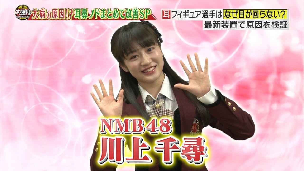 【名医のTHE太鼓判】NMB48川上千尋キタ━━━━(゚∀゚)━━━━!!実況・キャプ画像