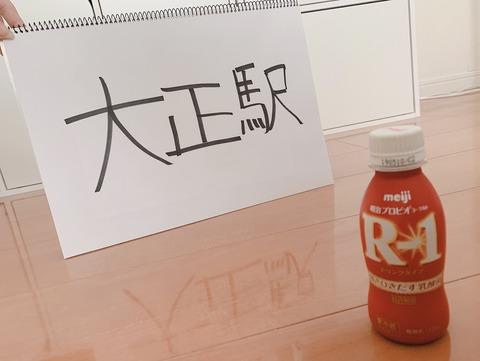 【山本彩】平成最後の昭和の日に大正駅で明治R-1