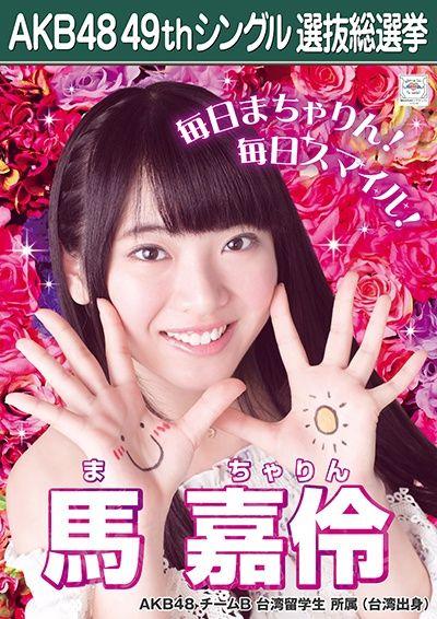 【AKB48】馬嘉伶「今台湾の若い人達はAKBよりもKpopの方が好きです」