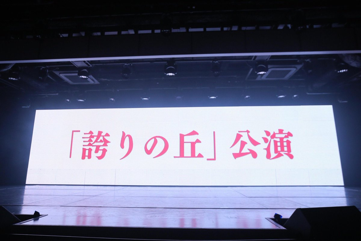 【速報】NGT48にオリジナル公演「誇りの丘」キタ━━━━(゚∀゚)━━━━!!