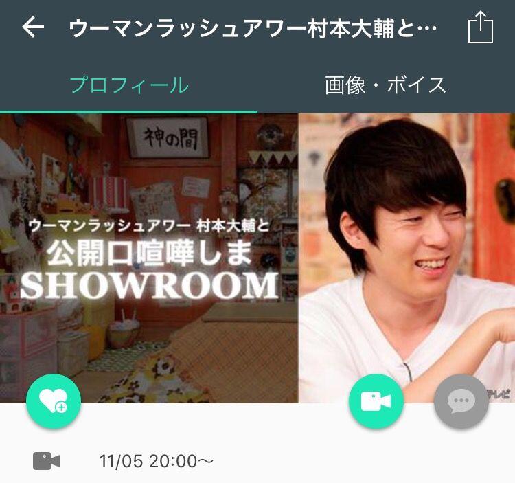【SHOWROOM】ウーマン村本とAKBオタが喧嘩するらしい【今夜20時~】