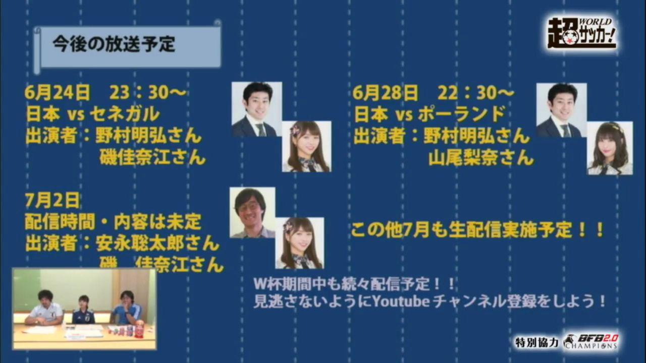 【W杯】日本代表、初戦コロンビア撃破!NMB48メンバーの反応・実況など