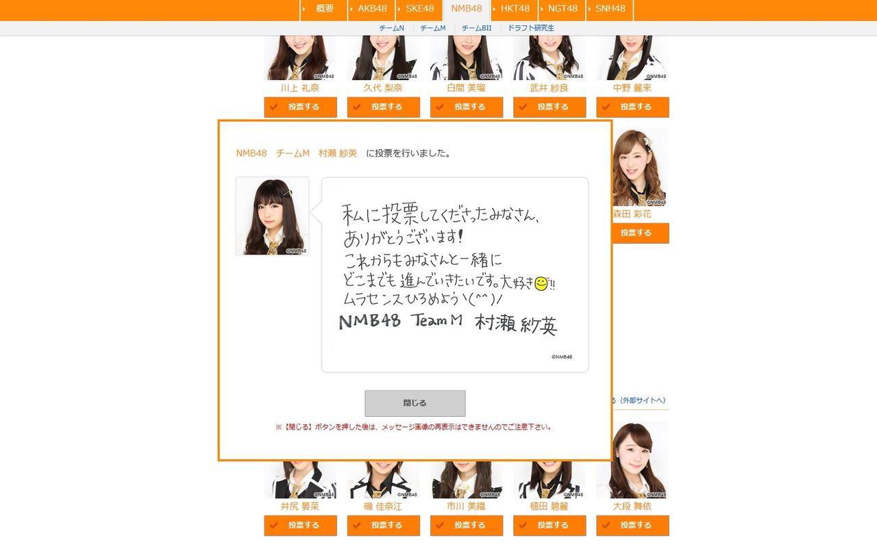 【NMB48】総選挙速報直前ランクイン予想スレ