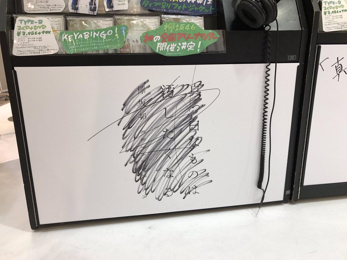 【欅坂46】渋谷TSUTAYAに来店した平手友梨奈さんのサインがロックすぎるwwwwwwww