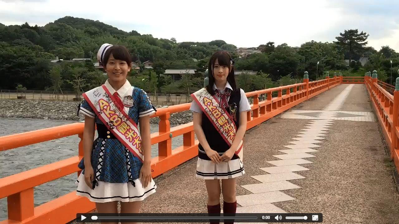 AKB48チーム8太田奈緒(京都代表)、宇治で武井の餌食に