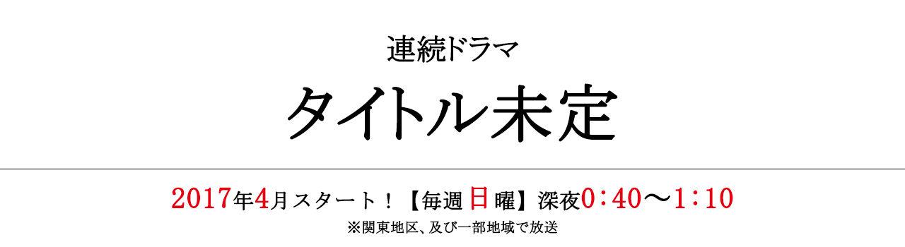 【AKB48】ドラマ「サヨナラ、きりたんぽ」に代わる新しいタイトルを考えるスレ【渡辺麻友】