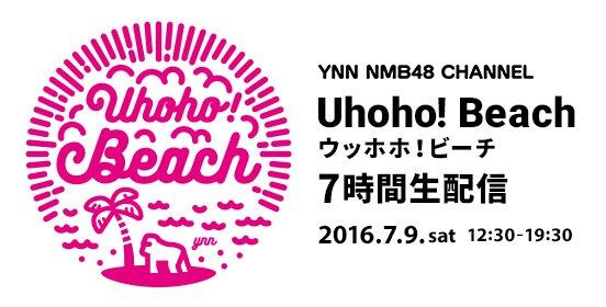 【YNN生配信】チームM「Uhoho! Beach (ウッホホ!ビーチ)」 タイムテーブルキタ━━━━(゚∀゚)━━━━!!
