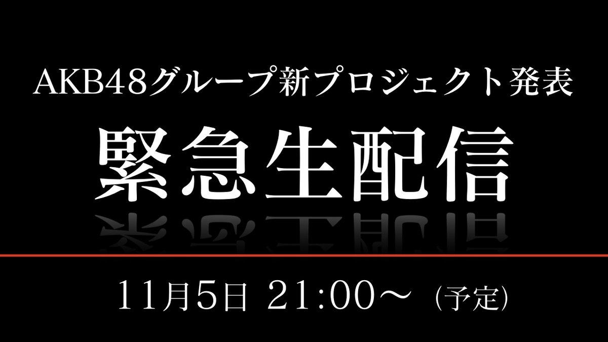 【速報】SHOWROOM『AKB48グループ新プロジェクト発表 緊急生配信』が決定