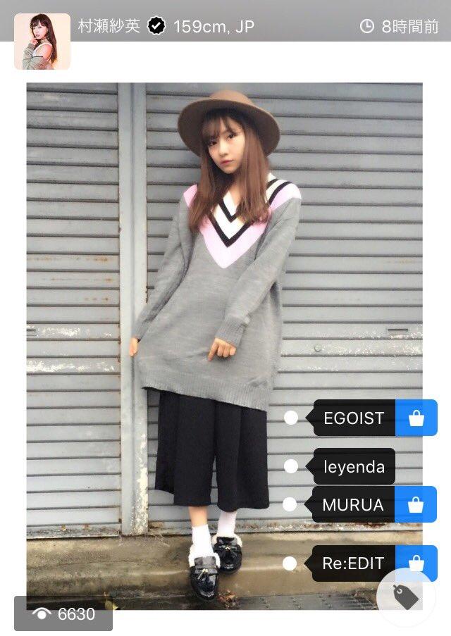 「ポストこじはる」村瀬紗英、ファッションアプリ「WEAR」フォロワー数20万突破