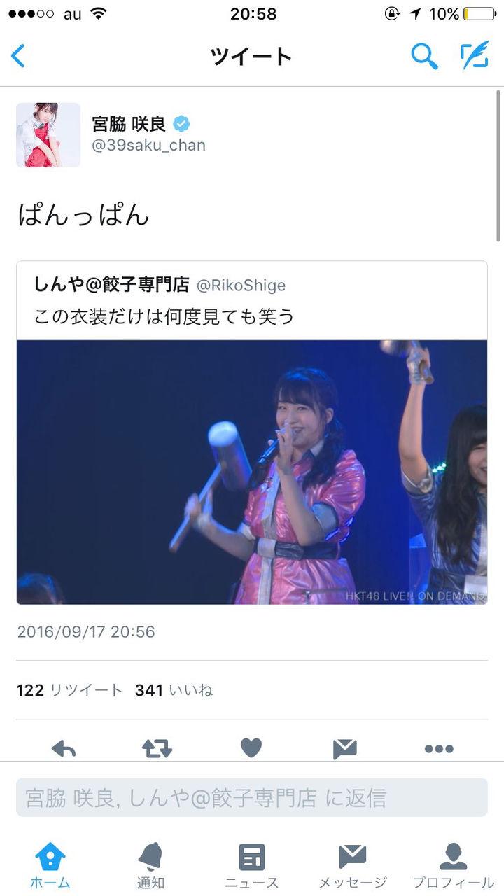 【悲報】HKT48宮脇咲良、メンバーの陰口をtwitterに投稿。裏垢と間違えた?