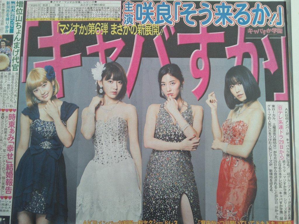 AKB48「キャバすか学園」日テレ深夜の連続ドラマスタート。乃木坂46西野七瀬も出演か?