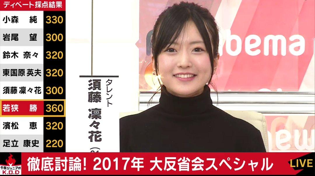 【STU48】沖侑果って須藤凛々花の再来だよな?