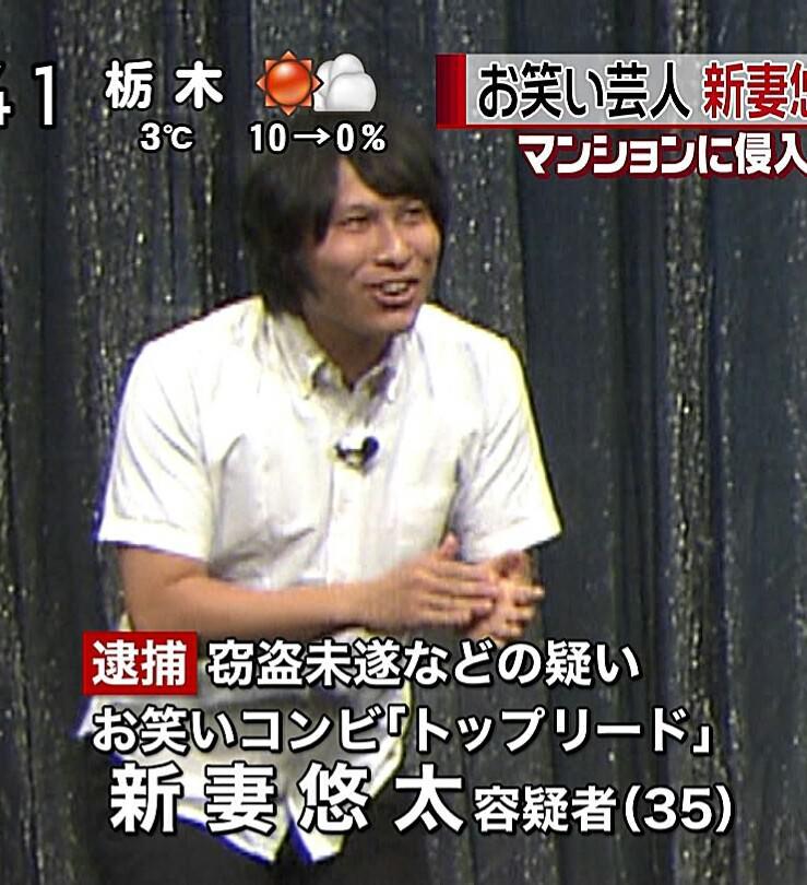 【続報】トップリード新妻容疑者、窃盗目的での侵入認める