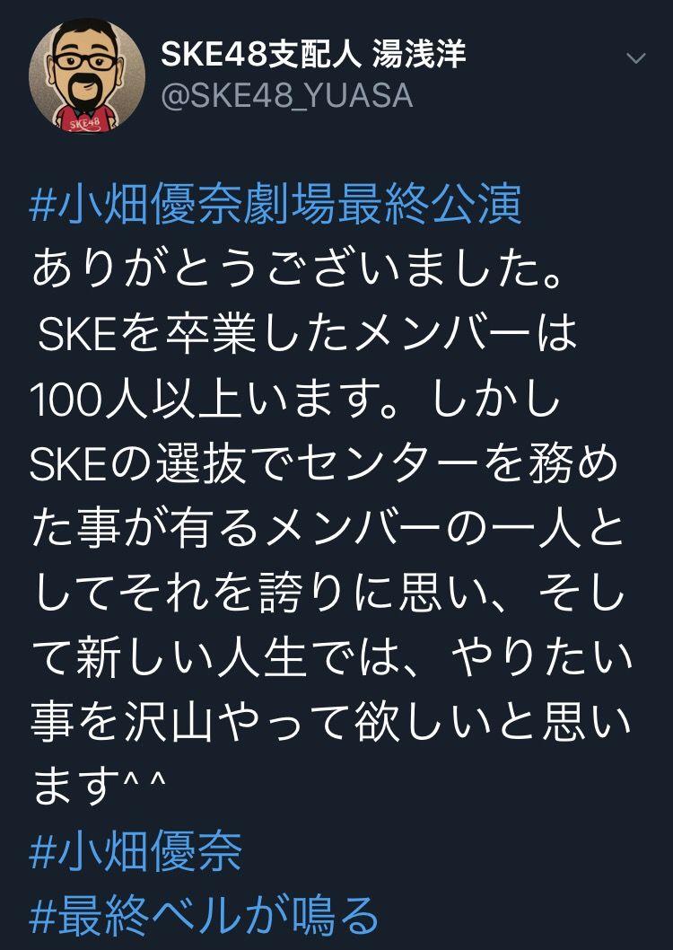 湯浅支配人「SKEは既に100人以上のメンバーが卒業して行きました。」