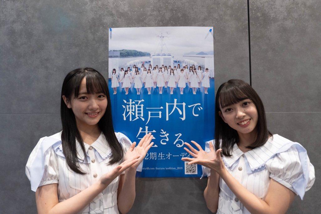 【速報】STU48 第2期生オーディションSHOWROOMキタ━━━━(゚∀゚)━━━━!!