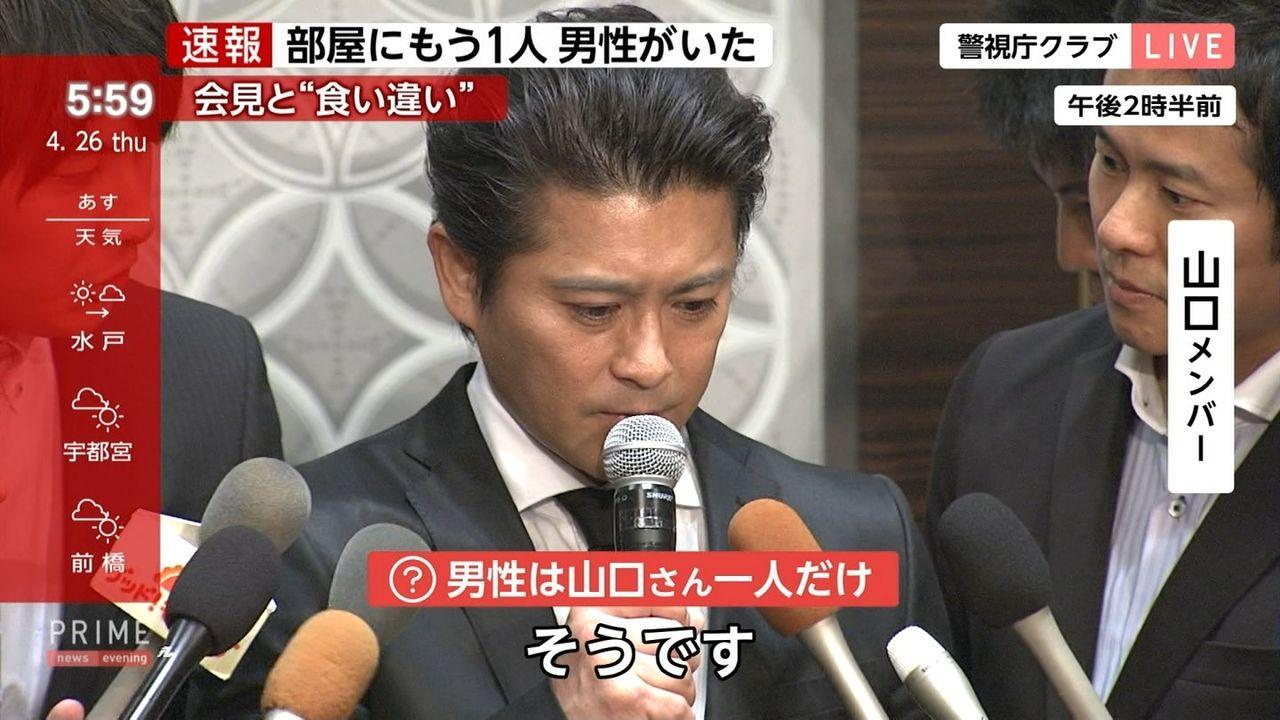 【速報】TOKIO山口達也メンバー、謝罪会見の嘘がバレてしまう