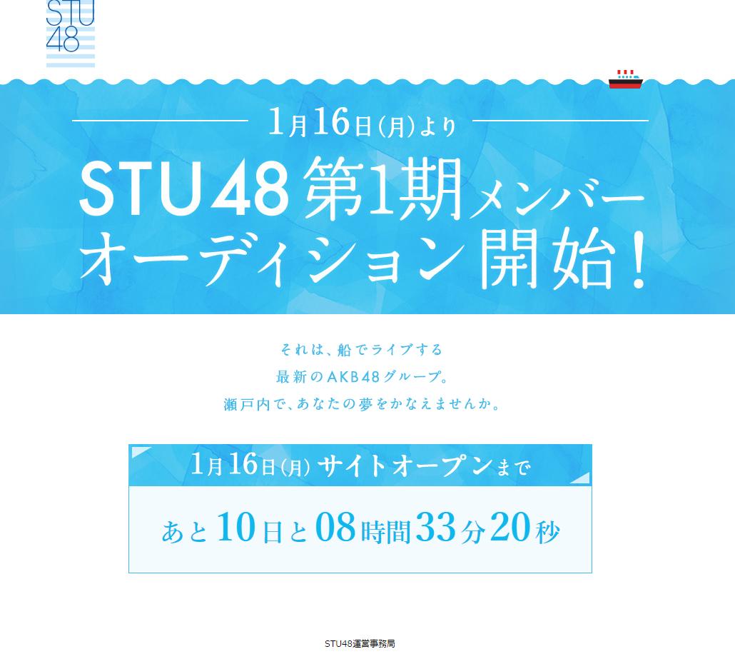 【速報】STU48 1期生メンバー募集キタ━━━━━━(゚∀゚)━━━━━━ !!!!!【瀬戸内48】
