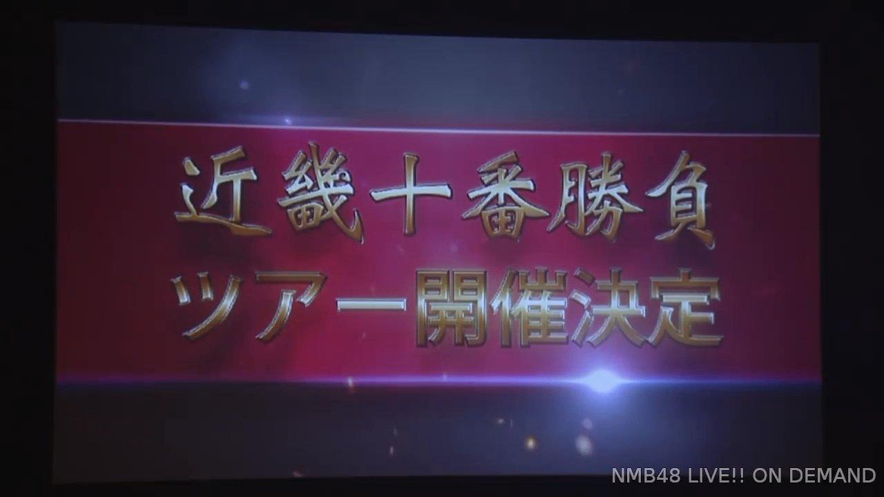 【速報】NMB48 近畿十番勝負ツアー開催決定キタ━━━━(゚∀゚)━━━━!!