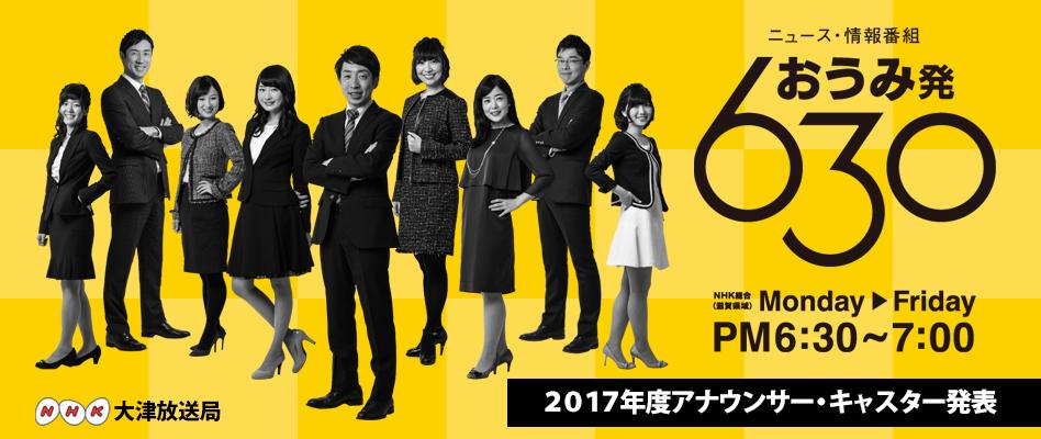 【朗報】元NMB48村上文香、新年度もNHK大津キャスター続投!!