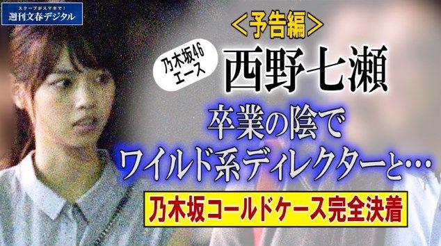 【文春砲】乃木坂46・西野七瀬 × ワイルド系ディレクター 続報